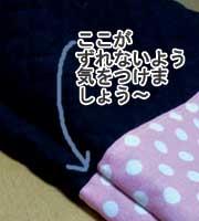 あて布を縫いつける方法