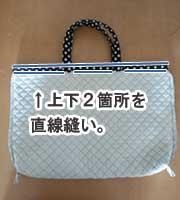 レッスンバッグの袋口縫い方