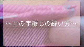 コの字綴じ(コの字縫い)の縫い方(初心者向け)